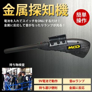 金属探知機 ハンディ 高感度 紛失 調査 危険物 探知 持ち物検査 軽量 KZ-MCD-2001 予約|kasimaw