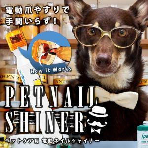 電動 爪やすり ネイルシャイナー ネイルケア 爪切り ネイルファイル お手入れ 犬 猫 ペット用品 KZ-PETNAIL 即納 kasimaw
