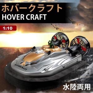 水陸両用 ホバークラフト ラジコン 水上 リモコン 大型プロペラ バッテリー KZ-HT-2876 予約|kasimaw