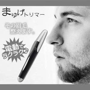まゆげ トリマー 電動 自動 電池式 眉毛 カット 身だしなみ エチケット トラベル 旅行 会社 KZ-MAYUK-BK 予約|kasimaw