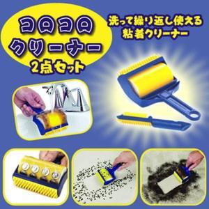 洗って繰り返し使える 粘着クリーナー スティッキー バディ コロコロクリーナー 掃除 KZ-COROCLE 即納|kasimaw
