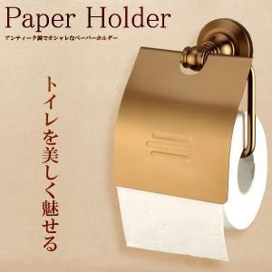 トイレットペーパー ホルダー 壁 取付け トイレ アンティーク調 KZ-TOIPEH 即納|kasimaw