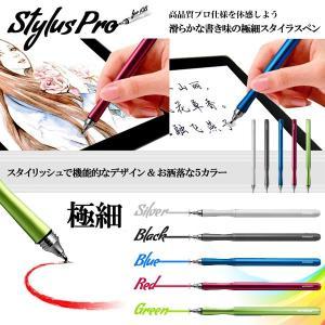 極細 スタイラスペン Pro iPhone iPad イラスト 文章 スマートフォン タブレット タッチペン KZ-STPRO  即納|kasimaw