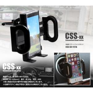 車載用 汎用 固定 スマートフォンスタンド KZ-CSS-SD-1121A 予約|kasimaw