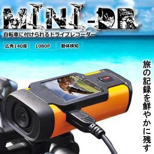 自転車 ドライブレコーダー カメラ 広角 140度 動体検知 1080P 録画 撮影 マウント KZ-SDV-300 即納|kasimaw