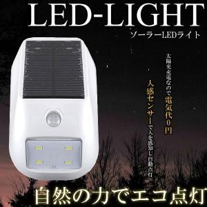 人感センサー LEDライト 照明 ソーラー式 軽量 高輝度 KZ-SORALE 予約|kasimaw