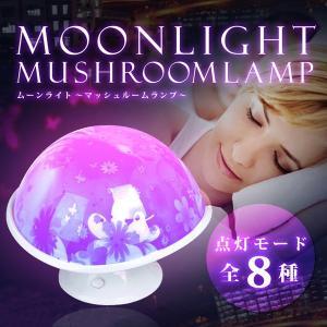 LEDライト マッシュルーム キノコ ナイトランプ ベットサイドランプ 常夜灯 KZ-KINOKO2 即納|kasimaw