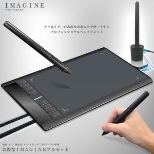 ペンタブレット プロ IMAGINE イマジン 高度 表現力 USB式 極薄 繊細 フォトショップ デザイン 絵 パソコン 写真 KZ-HK708 即納|kasimaw