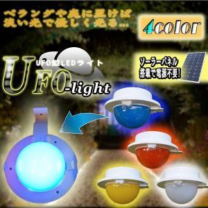 ソーラーパネル 搭載 ガーデンライト 4カラー エコ 電源不要 おしゃれ LED 庭 ベランダ KZ-UFOLED 予約|kasimaw