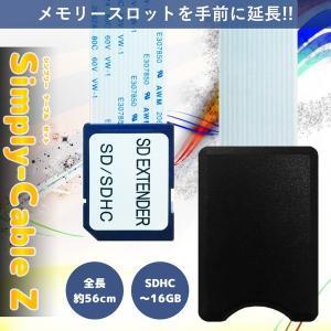 SD/SDHC 延長ケーブル データ アダプタ 背面にあるスロットを手前に延長 観覧 保存 パソコン KZ-SIMPLY-Z  即納|kasimaw