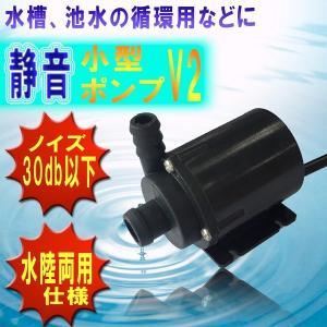 静音 小型 ポンプ V2 水槽 循環 噴水 庭 散水 12V KZ-JT160A  即納|kasimaw