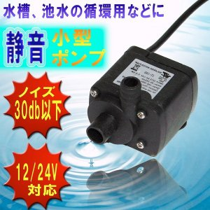 静音 小型 ポンプ 水槽 循環 噴水 庭 散水 12V 24V KZ-JT180A 即納|kasimaw