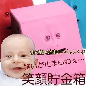 お金 硬貨 キモカワ系 フェイスバンク 笑顔 人面 ミニ 貯金箱 KZ-D00069 予約|kasimaw