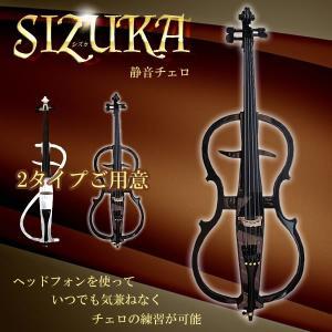 静音 チェロ エレクトリック 楽器 クラシック フルセット 演奏 KZ-SIZUCHE 即納|kasimaw