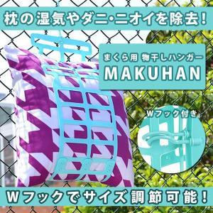 枕ハンガー ダブルフック ハンガー 枕干し ぬいぐるみ クッション 洗濯 乾燥 物干し KZ-MAKUHAN  予約|kasimaw