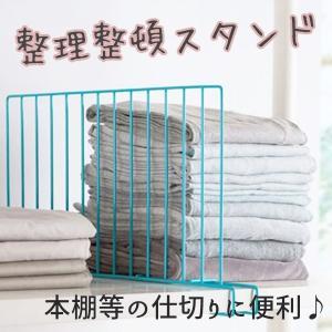 整理整頓 仕分け スタンド 片付け 本棚 インテリア 収納 戸棚 しきり KZ-SEISTA 予約|kasimaw