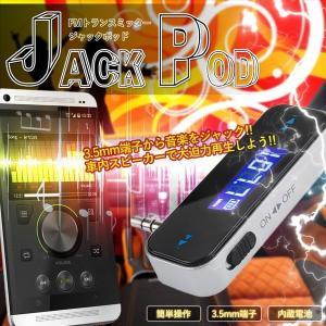 FMトランスミッター ジャックポッド 3.5mmイヤフォンジャック 内蔵バッテリー搭載 ワイヤレス オーディオ 車載 スピーカー スマホ KZ-DL-FM1 即納|kasimaw