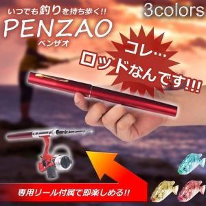 ペンザオ 釣り ロッド コンパクト 竿 さお フィッシング 魚 初心者 リール セット 携帯 ミニ ペン型 KZ-SAORIN  予約|kasimaw