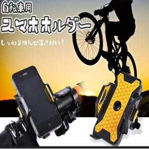 自転車用 スマホ ホルダー バイク マウント スマートフォン iPhone アイフォン アンドロイド マウント KZ-GEP-2 即納 kasimaw