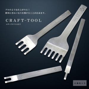 レザークラフト セット DIY レザークラフト用品 道具 工具 菱目打ち 4本 セット 4mm ピッチ 初心者 綺麗 大工 工作 KZ-CRAF01 即納|kasimaw