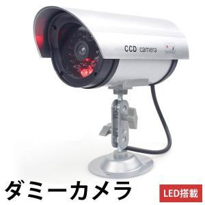 LED搭載 ダミーカメラ 防犯カメラ 監視カメラ ダミー 360度 防犯 駐車場 車 家 KZ-DAMIKAME 即納|kasimaw