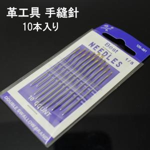 レザークラフト 道具 革工具 手縫針 革 針 10本入り LEZAR-HARI|kasimaw