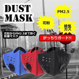 PM2.5 防塵マスク ほこり ハウスダスト 活性炭 フィルター アウトドア 花粉症 対策 KZ-MFKZ001 即納|kasimaw