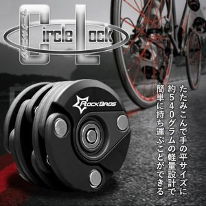 サークルロック コンパクト ブレードロック 自転車 ロードバイク 鍵 軽量 合金 ABS 頑丈 防犯 盗難防止 KZ-WL798 即納|kasimaw