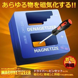 マグネタイザー 磁気化 着磁 消磁 ドライバー ネジ DIY 磁力 道具 工具 大工 金具取付 KZ-CMT-220 即納|kasimaw