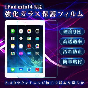 iPad mini4対応 硬度9H 超極薄0.26mm 強化ガラス保護フィルム 気泡防止 指紋防止 KZ-TUYOGLASS 即納|kasimaw