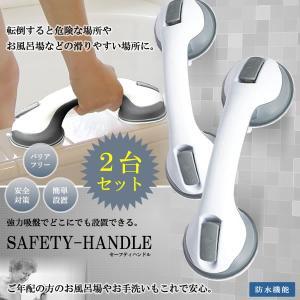 セーフティハンドル 2台セット 強力吸盤 手すり 風呂 トイレ 入浴 ご年配 子供 安全 セキュリティ シルバー 固定 お年寄り KZ-SR072502|kasimaw