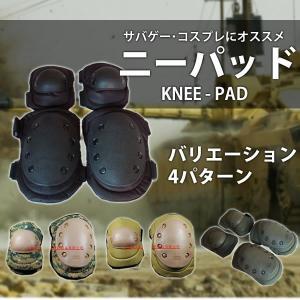 ニーパッド サバゲー 膝当て アウトドア KZ-NIPAD  即納|kasimaw