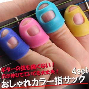 ギター 指予防 ネイルOK カラー キャップタイプ 事務 印章 封筒 郵便用品 指サック GITA-G|kasimaw