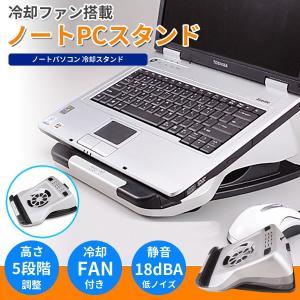 冷却ファン搭載 ノートPC スタンド パソコン FAN USB 熱暴走 5段階角度調整 KZ-NBS-05C 予約 kasimaw