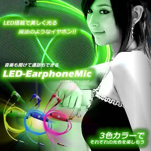 LED搭載 光る イヤホンマイク 通話 音楽 スマホ 3色 夜 ウォーキング ランニング 反射板 クラブ イベント タブレット KZ-1605-A 即納|kasimaw