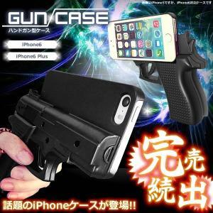 ハンドガン型  カバー iPhone6 6Plus ケース 拳銃 デザイン スマホ 面白 TV 携帯  KZ-HGCASE 即納|kasimaw