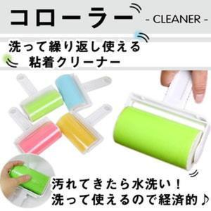 洗って繰り返し使える 粘着クリーナー カラフル コロコロクリーナー ローラークリーナー KZ-COROLLA 即納|kasimaw