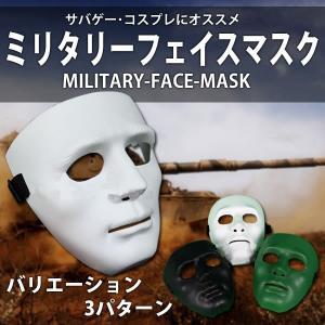 サバイバルゲーム サバゲー フェイスガード コスプレ マスク ミリタリー KZ-MIRIMASU|kasimaw