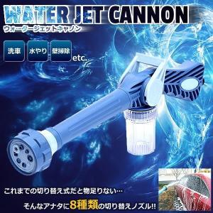 ウォータージェットキャノン 散水 ノズル アタッチメント 洗剤入れ 洗車 KZ-WJCANON 予約|kasimaw