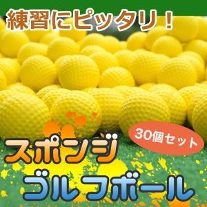 ゴルフ ボール 練習 ウレタンボール スポンジ 夜間 黄色 30個セット KZ-Q008-30 即納|kasimaw