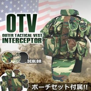 OTV レプリカ インターセプター ボディアーマー IBA ポーチセット タクティカルベスト アーマーベスト 米軍 アメリカ KZ-LN-VT11207 即納|kasimaw