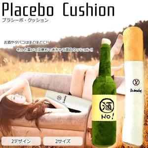 おもしろ クッション 酒瓶 タバコ 禁煙 断酒 プレゼント KZ-SKTBK 予約|kasimaw