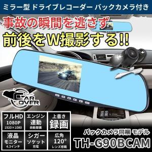 ミラー型 ドライブレコーダー バックカメラ同梱 広角120度 フルHD FULL HD 500万画素 Gセンサー KZ-TH-G90BCAM 予約|kasimaw
