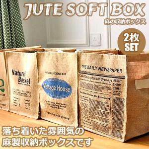 麻 収納 ボックス 2枚セット ケース バッグ 衣類 小物類 オシャレ KZ-ASBKR 即納|kasimaw