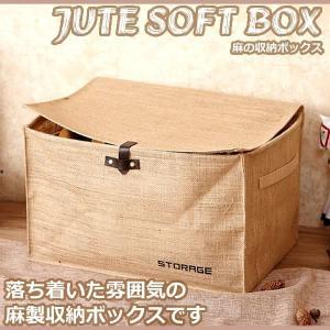 麻 収納 ボックス ケース バッグ 衣類 小物類 オシャレ KZ-ASBKR02|kasimaw