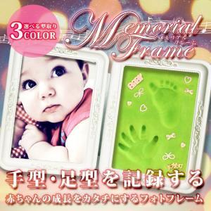 手形 フォトフレーム スタンド 思い出 赤ちゃん 記念写真 粘土 足形 インテリア 贈り物 記念 KZ-MEMOFRM02 即納|kasimaw