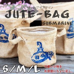 ジュートバッグ サブマリン S M L 麻 ヘンプ インテリア 小物 収納 デザイン 置物 KZ-JUTEBAG01|kasimaw
