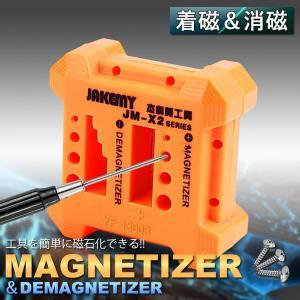 マグネタイザー デマグネタイザー 着磁/消磁 加磁器 消磁器 帯磁 脱磁 磁石 ドライバー ネジ ビス クリップ DIY KZ-JM-X2 即納|kasimaw