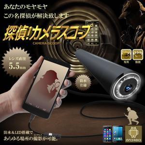探偵!カメラスコープ 高性能 5.5mmレンズ カメラ USB 内視鏡 フレキシブル OTG対応 防水 極細 LED6灯 録画 写真 アンドロイド スコープ 撮影 KZ-AP50 即納|kasimaw