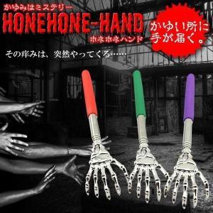 ホネホネハンド 孫の手 骨 痒い 痒み スティック 棒 伸縮 背中 おもしろ ゾンビ 手 KZ-MAGOTE-1  即納|kasimaw